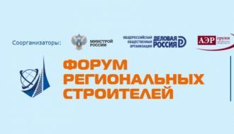 1 декабря Минстрой проводит Форум региональных строителей