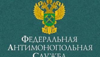 ФАС указал Минстрою Подмосковья на незаконные действия