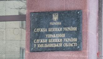 Жителей Хмельницкой области, которые воюют на стороне ДНР и ДНР, просят сдаться СБУ и избежать ответственности