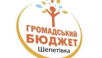 Жители Шепетовки получат 800 тысяч гривен из бюджета города на реализацию собственных проектов