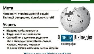 Хмельничан будут учить, как писать для Википедии