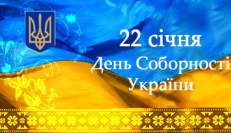 Хмельничан приглашают на концерт ко Дню Соборности
