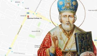 Хмельничане не против, чтобы в городе появилась площадь Святого Николая