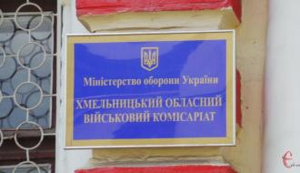 Из Хмельницкой области в учебные центры отправили первых 206 контрактников