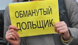 Красноярские дольщики попросили Президента о помощи