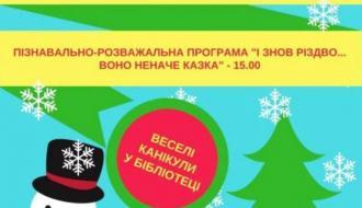Маленьким хмельничанам расскажут, как встречают Рождество в разных странах мира