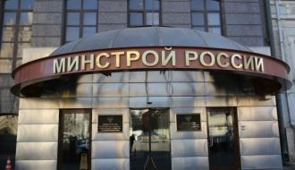 Минстрой России приступил к разработке ИСОГД