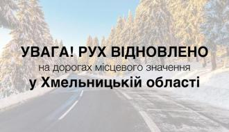 На всех автодорогах области снято ограничение движения