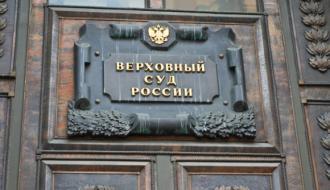 Негосударственная экспертиза регулировалась в Москве незаконно