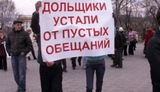 Обманутые дольщики проведут Всероссийский съезд