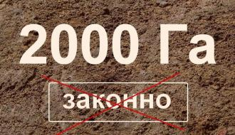 Почти 2000 гектаров государственных земель в Хмельницкой области использовали незаконно