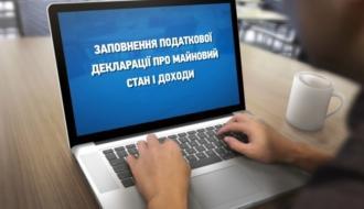 Подоляне уже задекларировали почти 60 миллионов гривен