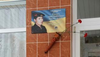 Погибшему участнику АТО в Хмельницком открыли мемориальную доску