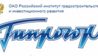 Правительство России продает ГИПРОГОР