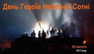 Программа мероприятий ко Дню Героев Небесной Сотни в Хмельницком