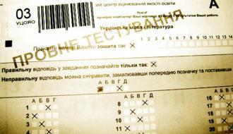 Уже с завтрашнего дня хмельничане могут зарегистрироваться на пробное ВНО