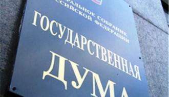 В ГД поддержали проект о налоговых льготах при долевом строительстве