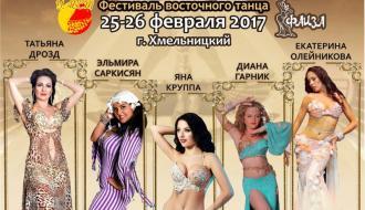 В Хмельницком состоится фестиваль восточного танца