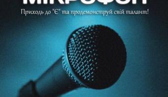 В Хмельницком состоится творческий вечер для поэтов, музыкантов и писателей