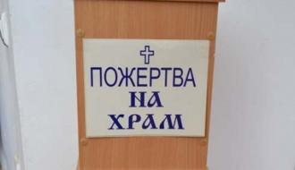 В Хмельницкой области обокрали церковь