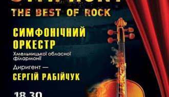 В хмельницкой филармонии симфонический оркестр снова будет играть рок