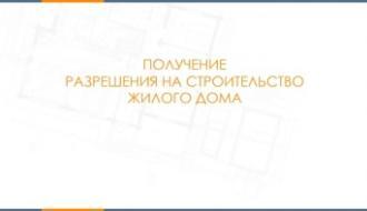 Как получить разрешение на строительство в Новой Москве