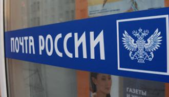 Почта России — отслеживание по стране и миру