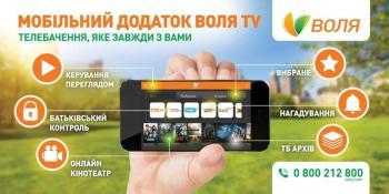 Благодаря компании ВОЛЯ хмельничане могут смотреть телешоу и фильмы с помощью мобильного приложения
