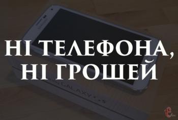 """Фиктивная """"смска"""" помогла мошеннику стали владельцем смартфона"""