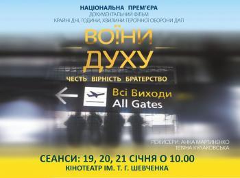 Хмельничан приглашают на премьеру фильма об обороне Донецкого аэропорта