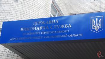 Информация о более 10 тысяч должников Хмельнитчины уже в открытом доступе