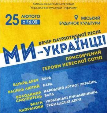 Концерт, посвященный Героям Небесной сотни, состоится в областном центре