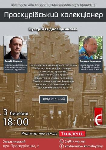 Местные краеведы расскажут интересные факты о Хмельницкий