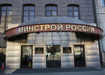 Минстрой России поддержал поправки в закон о защите конкуренции