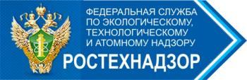 Ростехнадзор присвоил нарушениям СРО степени риска