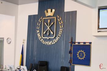 Сессия Хмельницкого городского совета. ПРЯМОЙ ЭФИР