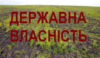 В Хмельницкой области в государственную собственность вернули 25 Га сельхозземель стоимостью свыше 700 тысяч гривен