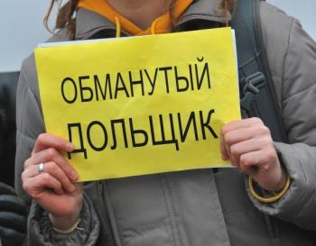 В Липецке более 1 тысячи обманутых дольщиков признаны потерпевшими