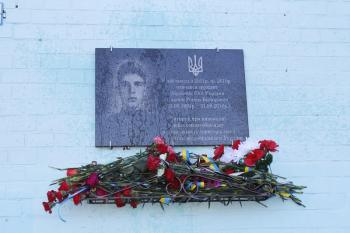 В Славуте открыли мемориальную доску герою, который погиб в бою на Донбассе