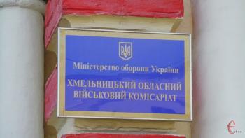В армию по контракту пошли служить почти 3 тысячи жителей Хмельницкой области