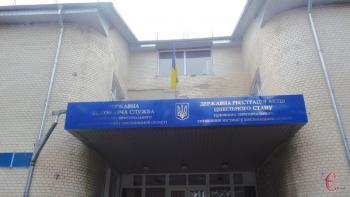 За год на Хмельнитчине реализовали арестованного имущества на свыше 60 миллионов гривен