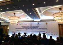 Эксперты обсудили Национальную систему квалификаций