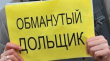 Красноярский край лидирует по числу обманутых дольщиков