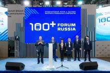 В Екатеринбурге прошёл первый день 100+ Forum Russia